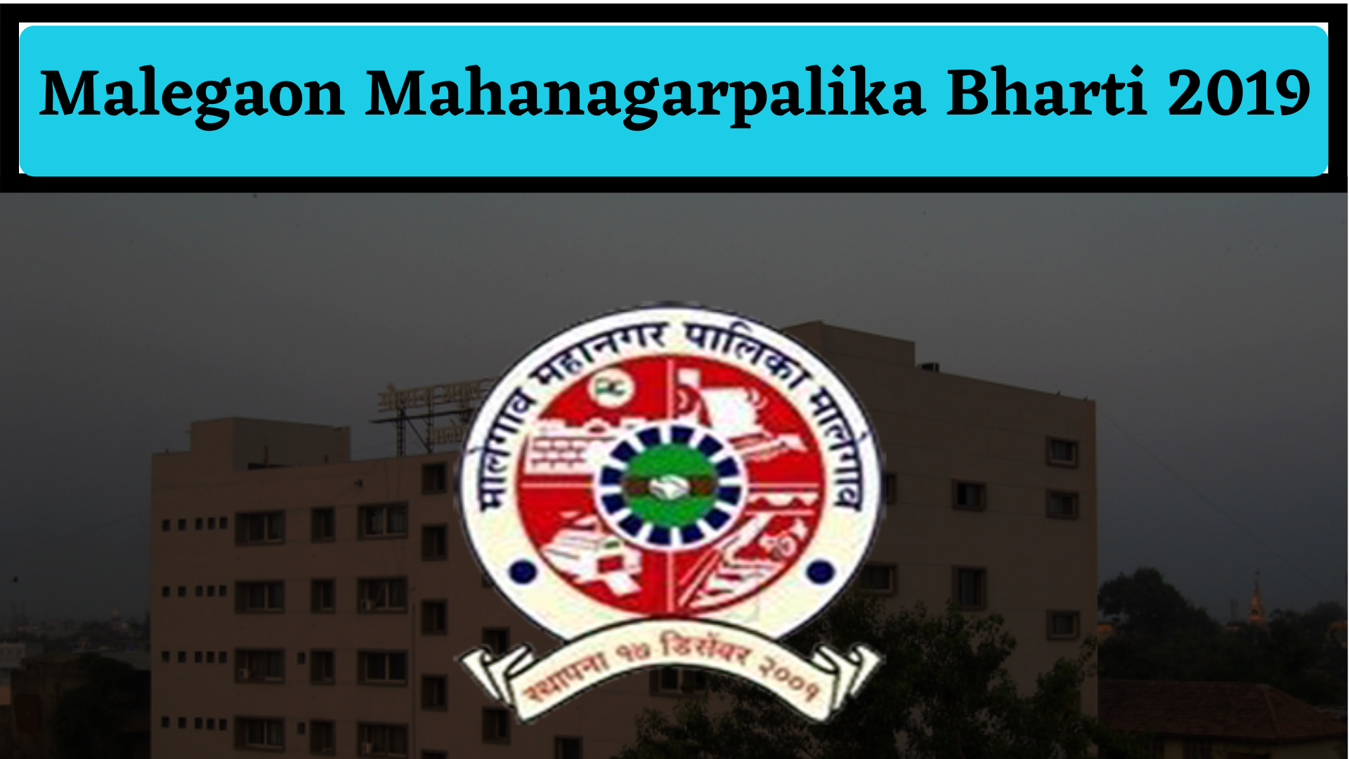 Malegaon Mahanagarpalika Recruitment 2019 : Malegaon Municipal Corporation, Malegaon is going to conduct walk – in interview for recruitment to the eligible ...