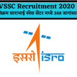 VSSC Recruitment 2020 | Technician, Technical Assistant, Scientist/ Engineer & Other Posts | Total Vacancies 215 | Last Date 30.12.2019 to 03.01.2020 | Apply ... Total Vacancy‎: ‎36 Job Type‎: ‎Central Govt Job Location‎: ‎Thiruvananthapuram Job Name‎: ‎Junior Research Fellow& Research ...
