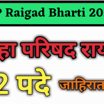 ZP Raigad Bharti 2020 is started and it is conducting for a total of 122 posts of Extension Officer, Architectural Engineering Assistant, Junior Engineer, Village ...