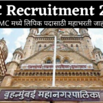 bmc recruitment 2020 in Mumbai, bmc recruitment 2020 for engineers, bmc recruitment 2020 for engineers, bmc recruitment 2019-20, bmc recruitment 2020 apply online, bmc vacancy for clerk, bmc clerk recruitment 2020