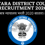 Satara District Court Recruitment 2020 - Latest recruitment notifications / सातारा जिल्हा न्यायालयात 12 पदांची भरती. 03/02/2020. Satara District Court Recruitment 2020.