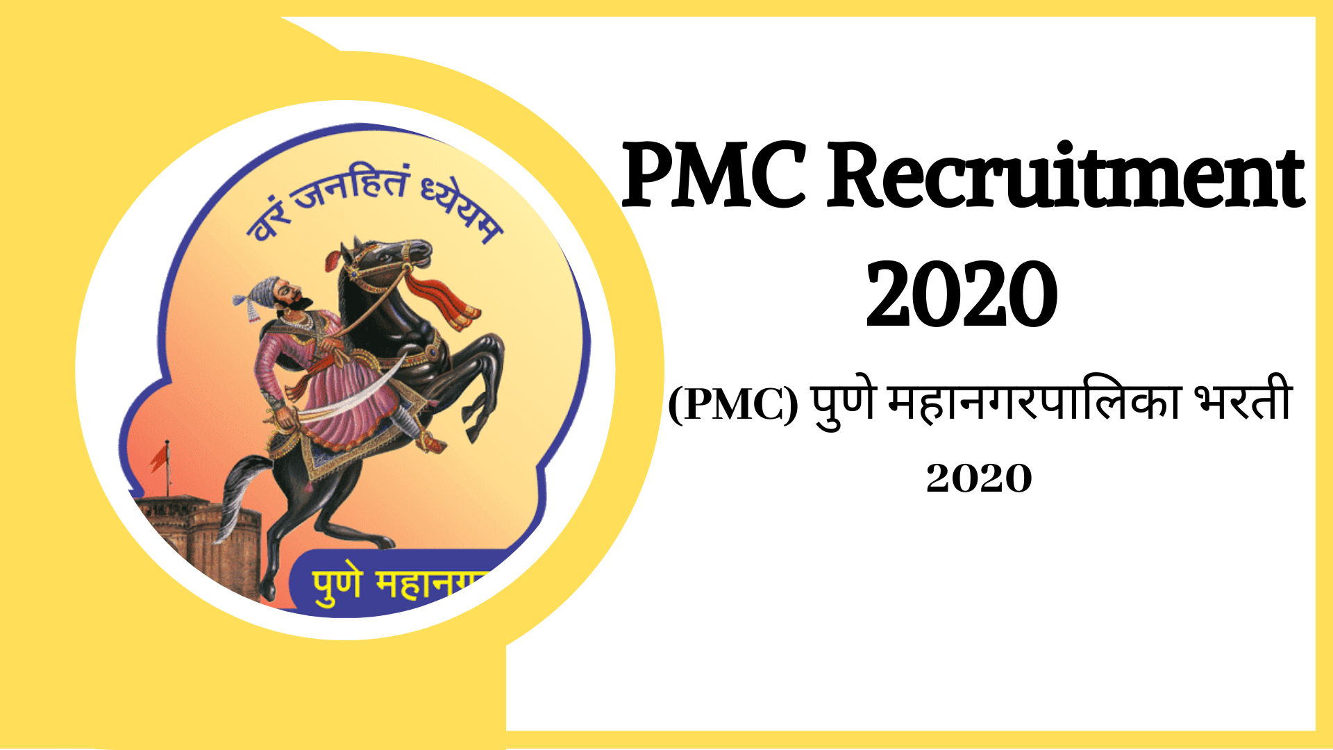 PMC Recruitment 2020