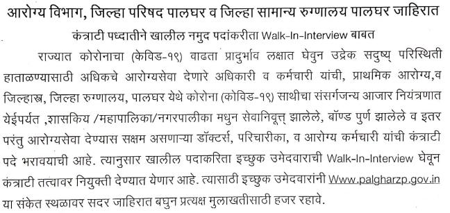 Palghar Arogya Vibhag Bharti 2020