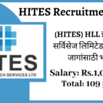 HITES Recruitment 2020