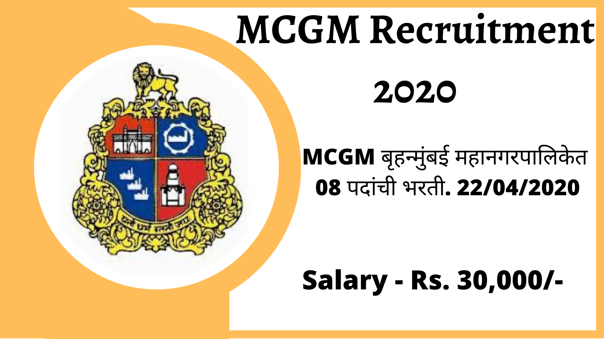 MCGM Recruitment 2020 | MCGM Bharti 2020