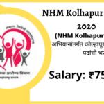 NHM Kolhapur Bharti 2020