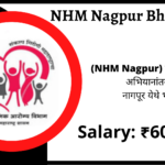 NHM Nagpur Bharti 2020 | NHM Nagpur Recruitment 2020