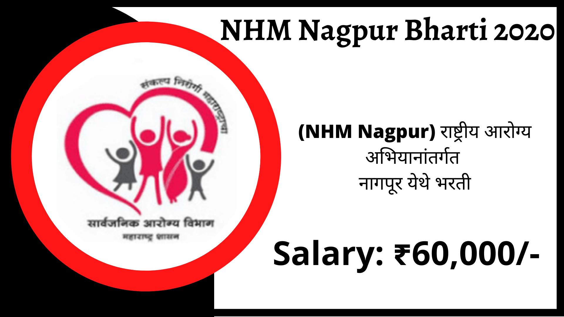 NHM Nagpur Bharti 2020 | NHM Nagpur Recruitment 2020