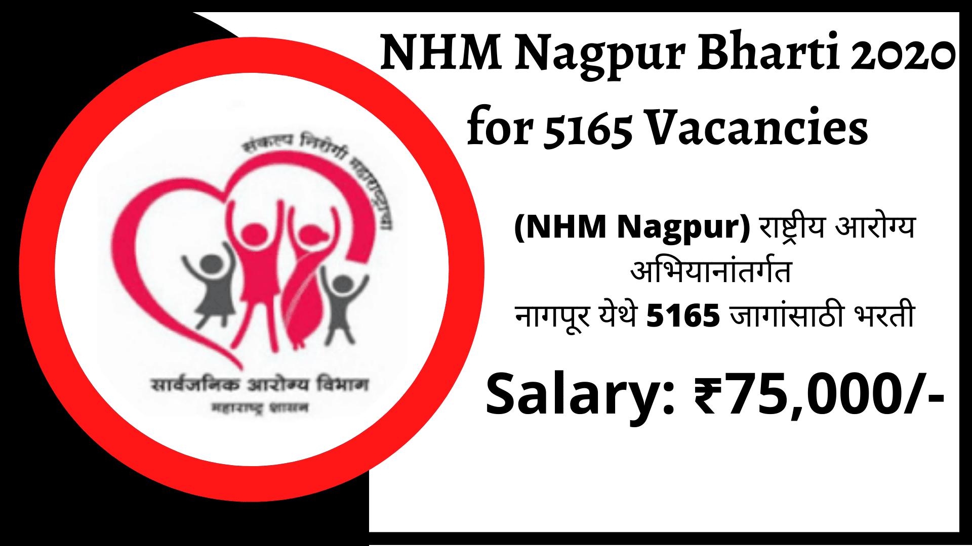 NHM Nagpur Bharti 2020