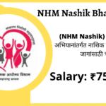 NHM Nashik Bharti 2020