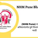 NHM Pune Bharti 2020