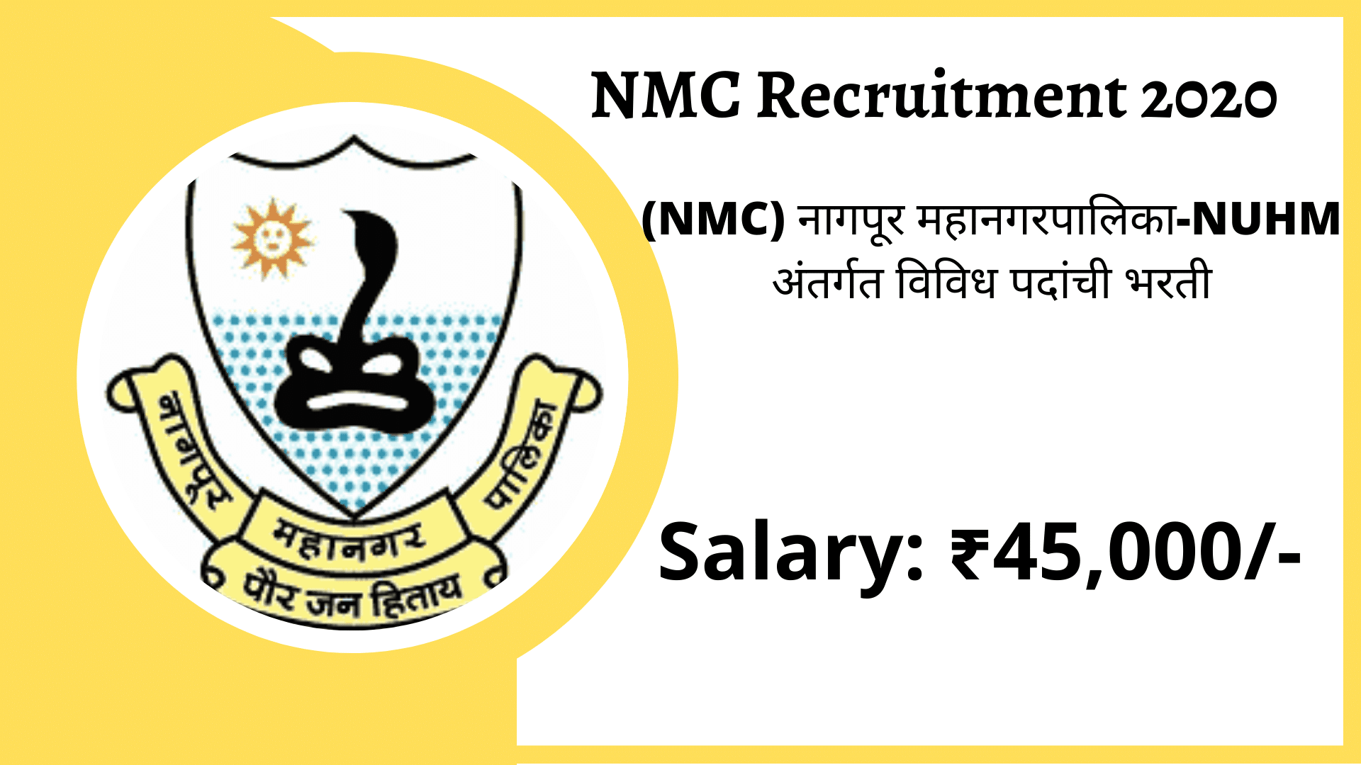 NMC Recruitment 2020