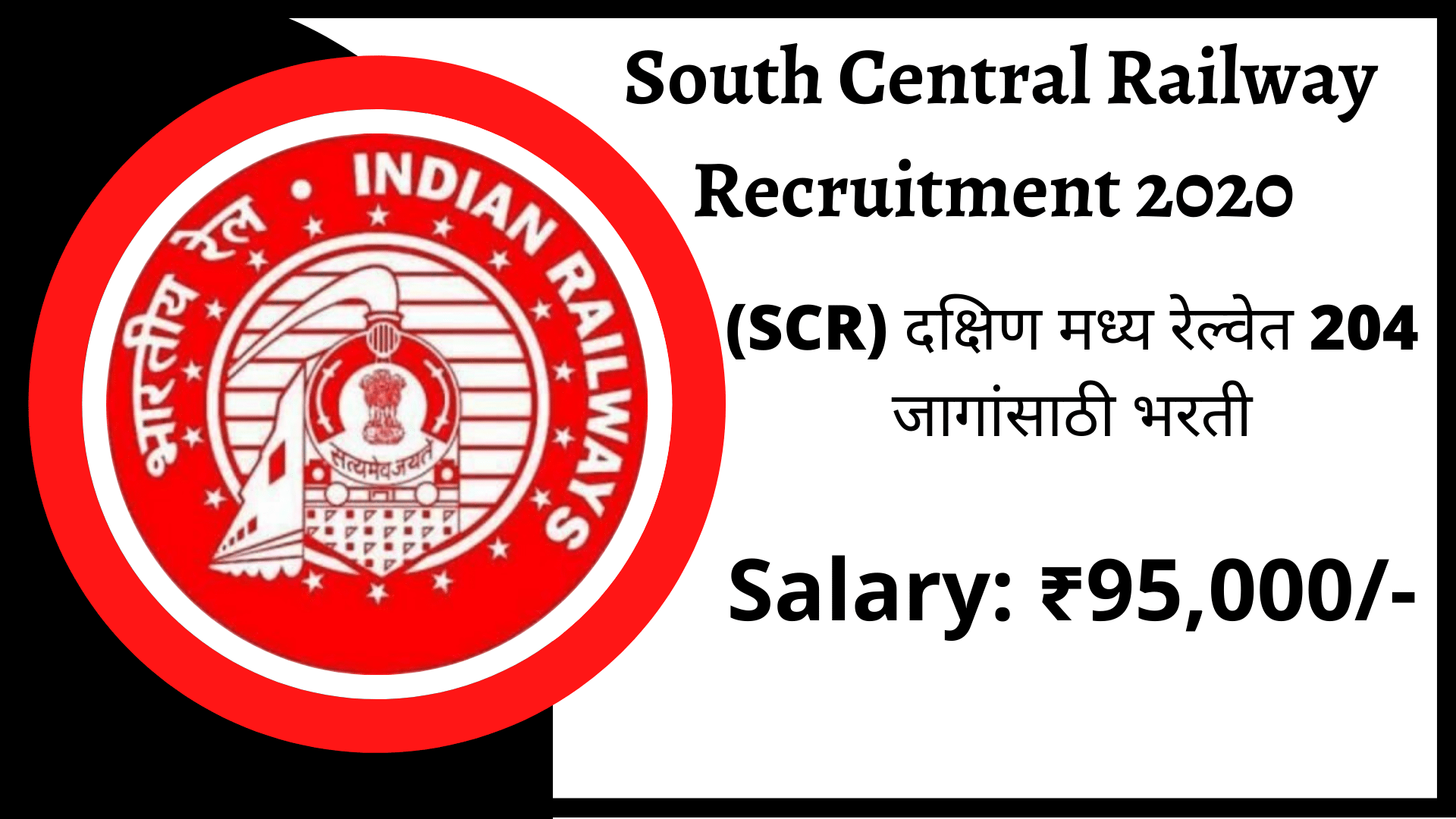 South Central Railway Recruitment 2020