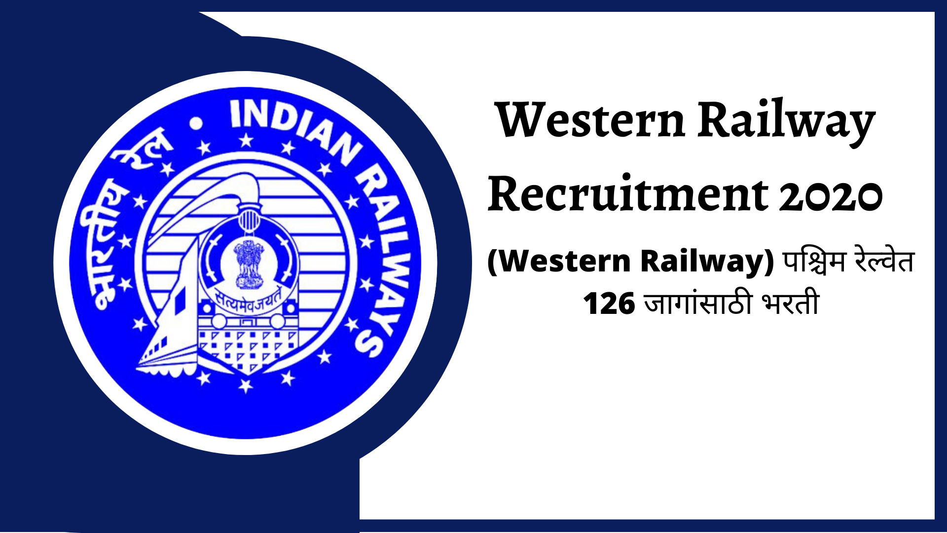 western railway recruitment 2020 apply online western railway recruitment 2019 apply online www rrc wr com 2020 www rrc wr com online registration www rrc wr com 2019 rrc western railway recruitment 2019 www rrc wr com login western railway apprentice recruitment 2020