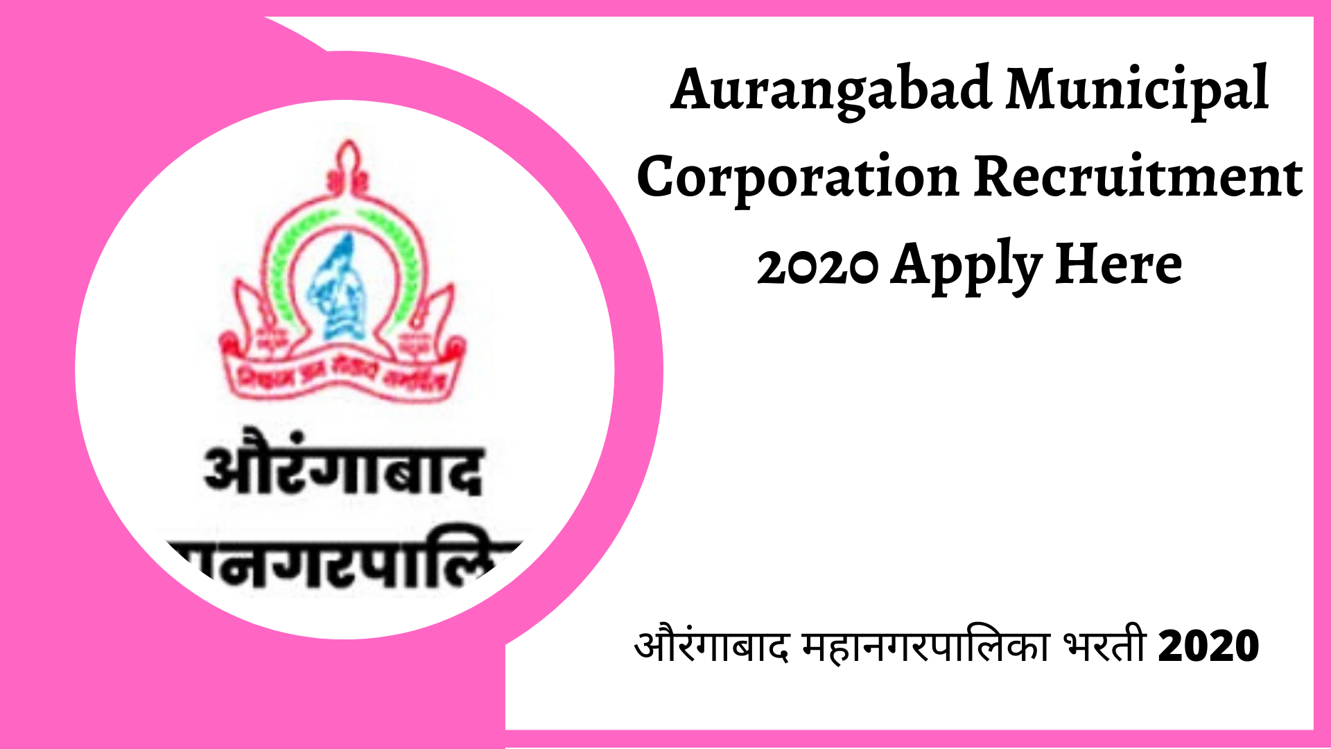 Aurangabad Municipal Corporation Recruitment 2020 Apply Here