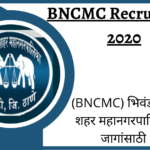 BNCMC Recruitment 2020 (1)