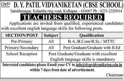 DY Patil Vidyaniketan Kolhapur Recruitment 2020 Apply Here