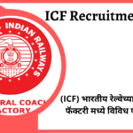 ICF Recruitment 2020
