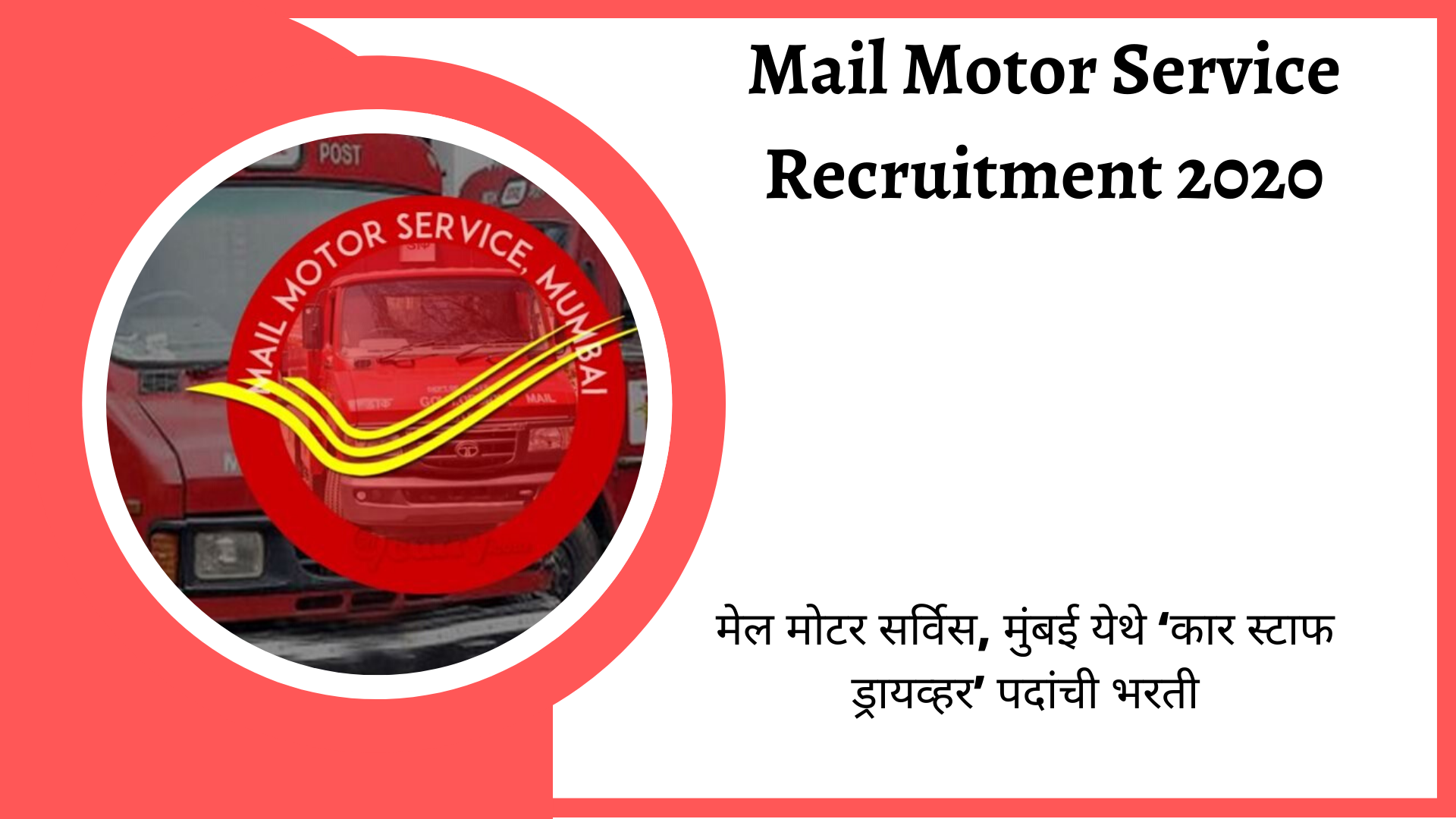 Mail Motor Service Recruitment 2020