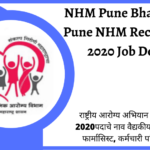 NHM Pune Recruitment 2020- Pune NHM Recruitment 2020 Job Details