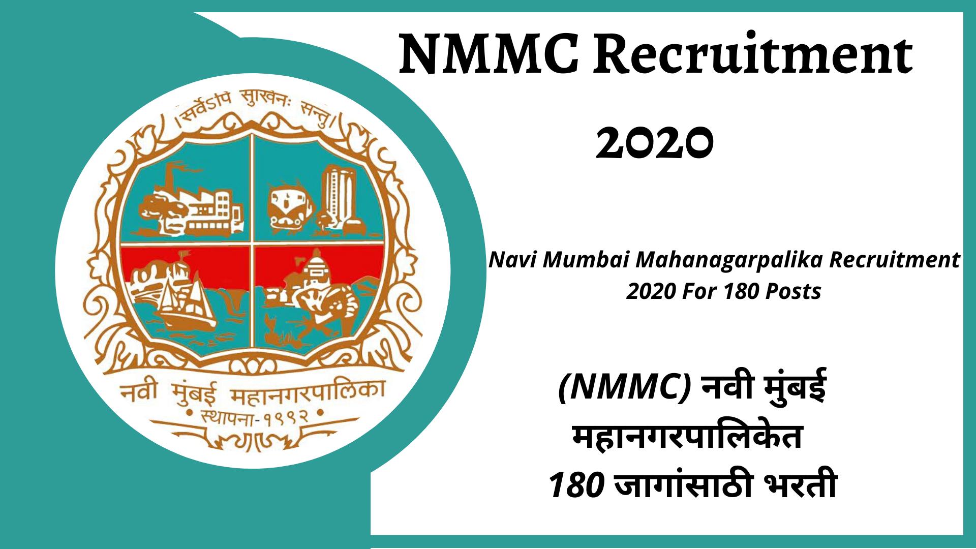 NMMC Recruitment 2020