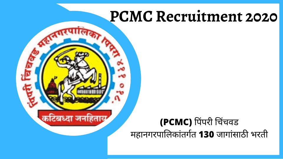 PCMC Recruitment 2020