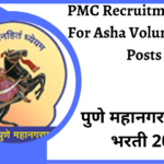 PCMC Recruitment 2020 For Asha Volunteer 360 Posts