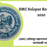 SMC Solapur Recruitment 2020
