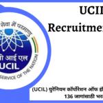 UCIL Recruitment 2020 | Uranium Corporation of India Limited Recruitment 2020
