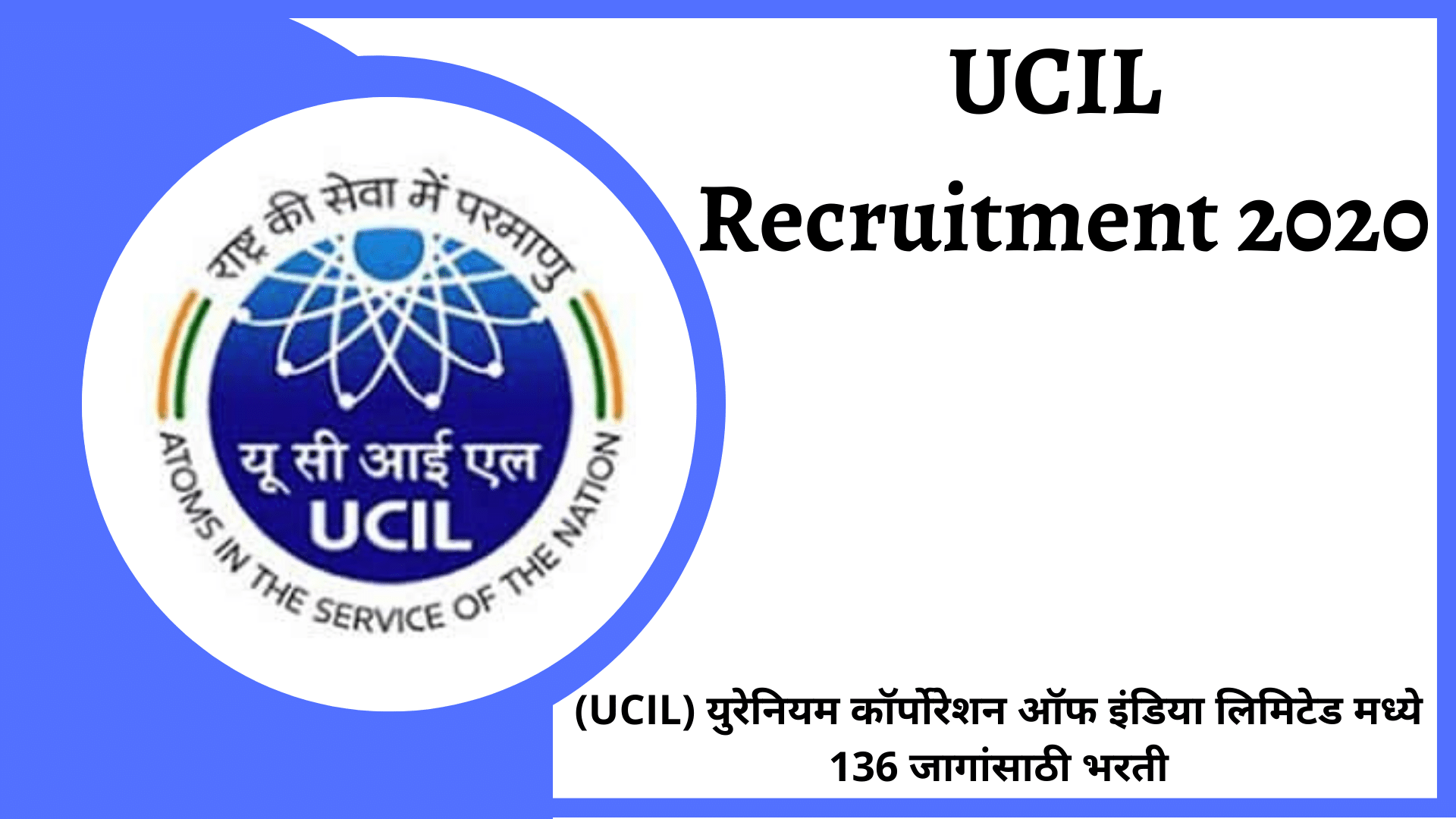UCIL Recruitment 2020 | Uranium Corporation of India Limited Recruitment 2020
