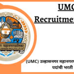 UMC Recruitment 2020