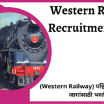 Western Railway Recruitment 2020 - Indian Railway Recruitment 2020