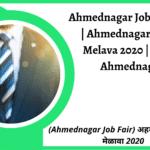 Ahmednagar Job Fair 2020 _ Ahmednagar Rojgar Melava 2020 _ Jobs in Ahmednagar