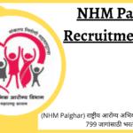 NHM Palghar Recruitment 2020