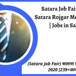 Satara Job Fair 2020 | Satara Rojgar Melava 2020 | Jobs in Satara