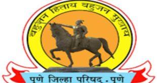 ZP Pune Recruitment 2020 - ZP Bharti Pune 2020