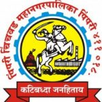 PCMC recruitment 2020 Pimpri Chinchwad Mahanagarpalika (PCMC) Recruitment 2020