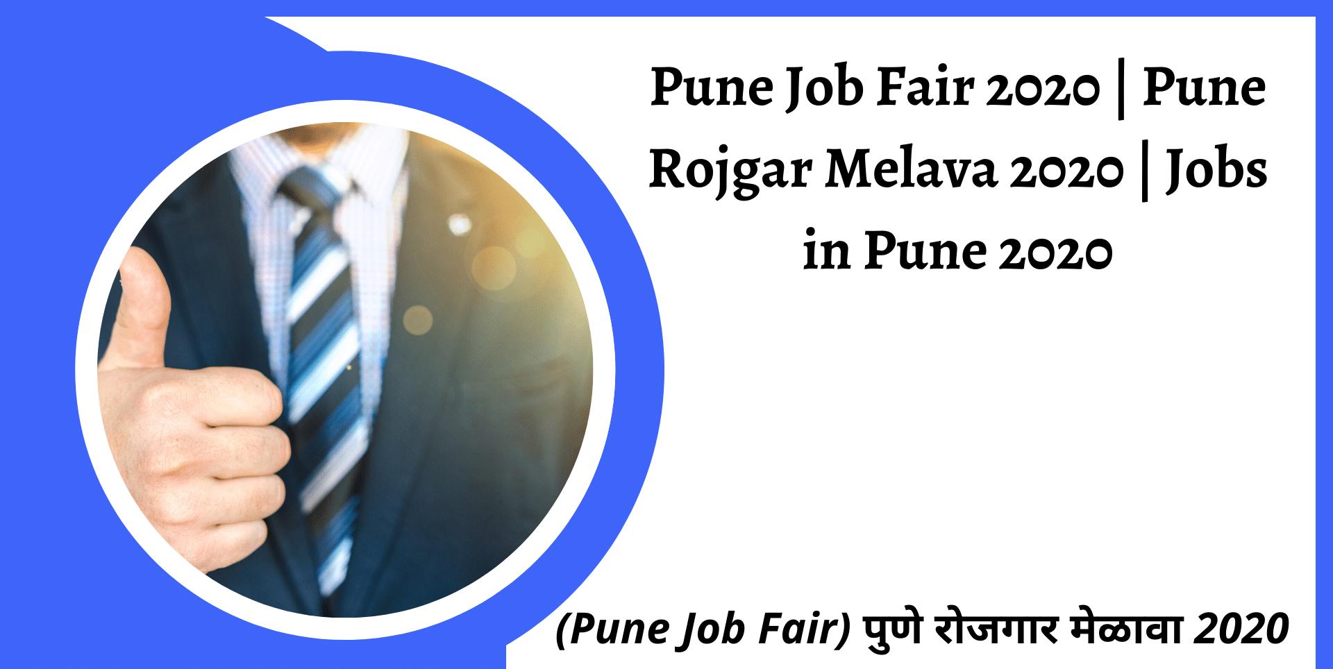 Pune Job Fair 2020